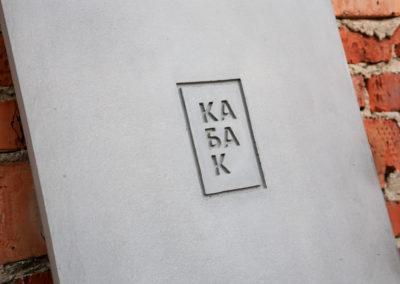 бар Кабак г. Казань