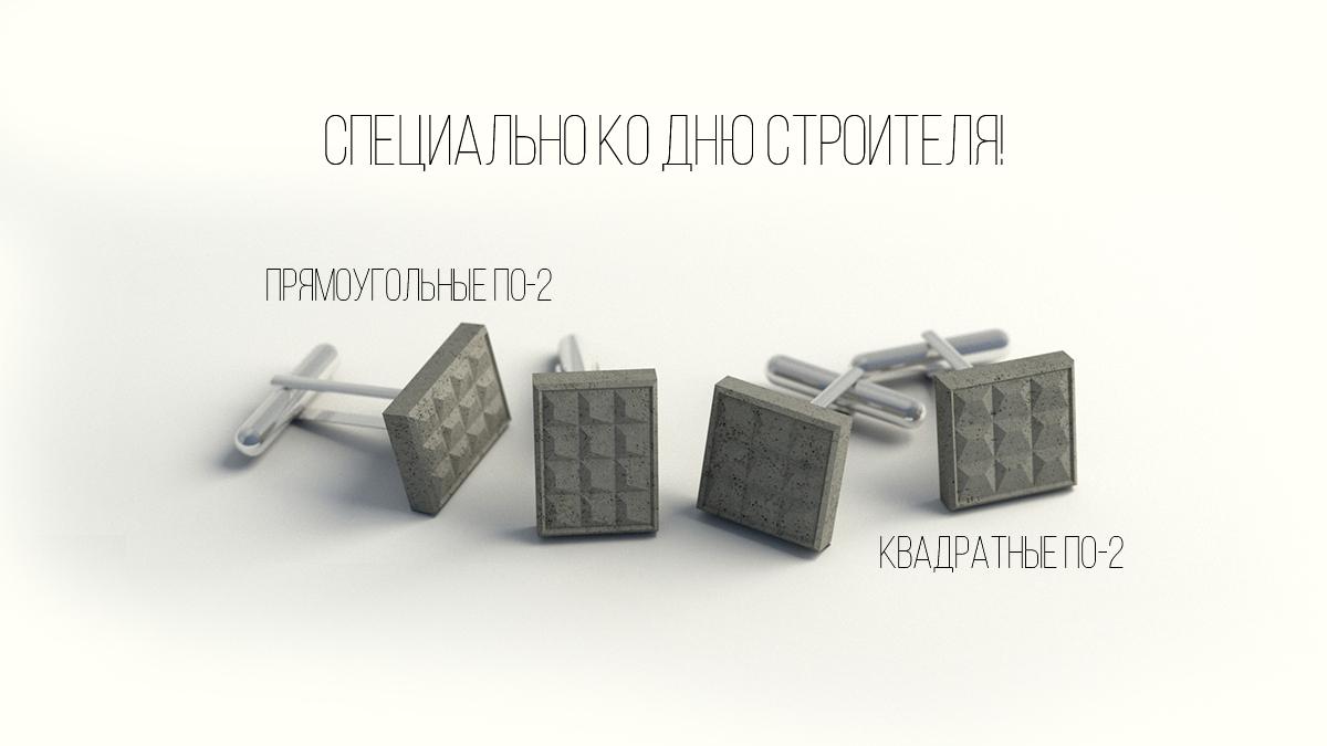 Запонки из бетона бетон панельный