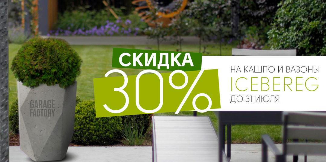 Скидка на ICEBERG 30%